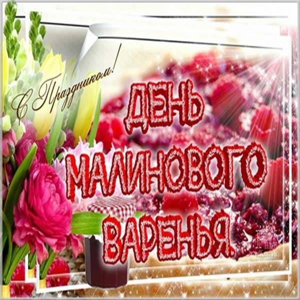 Поздравительная картинка на день малинового варенья - скачать бесплатно на otkrytkivsem.ru