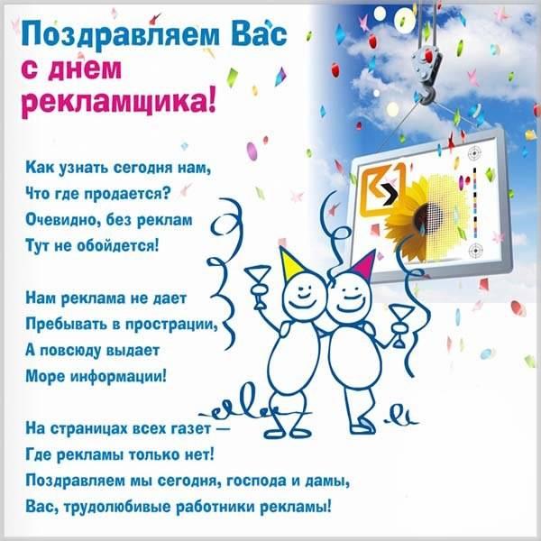 Поздравительная картинка на день работников рекламы - скачать бесплатно на otkrytkivsem.ru