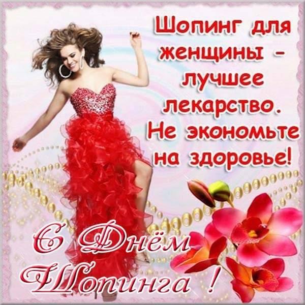 Поздравительная картинка на день шопинга - скачать бесплатно на otkrytkivsem.ru