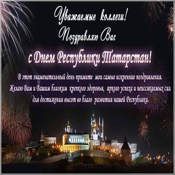 Поздравительная картинка на день Татарстана - скачать бесплатно на otkrytkivsem.ru