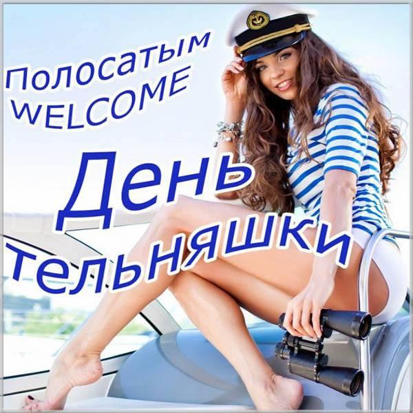 Поздравительная картинка на день тельняшки - скачать бесплатно на otkrytkivsem.ru
