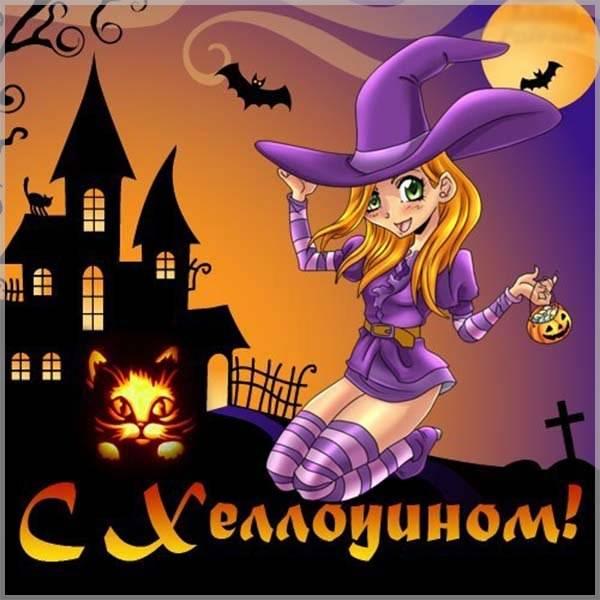 Поздравительная картинка на Хэллоуин - скачать бесплатно на otkrytkivsem.ru