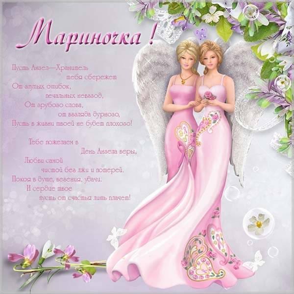 Поздравительная картинка на именины Марины - скачать бесплатно на otkrytkivsem.ru