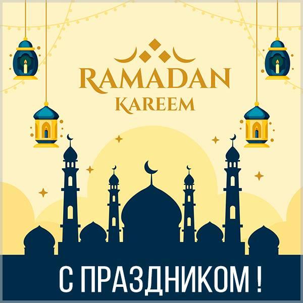 Поздравительная картинка на Рамадан - скачать бесплатно на otkrytkivsem.ru