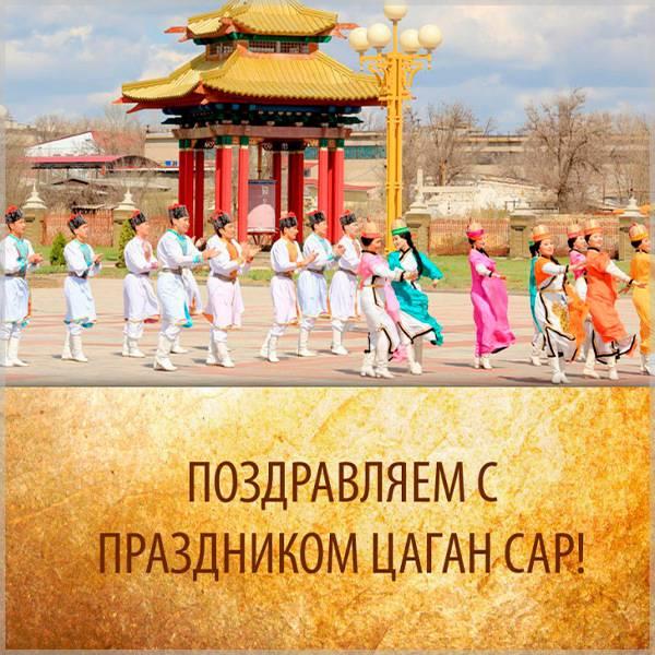 Поздравительная картинка на Цаган Сар - скачать бесплатно на otkrytkivsem.ru