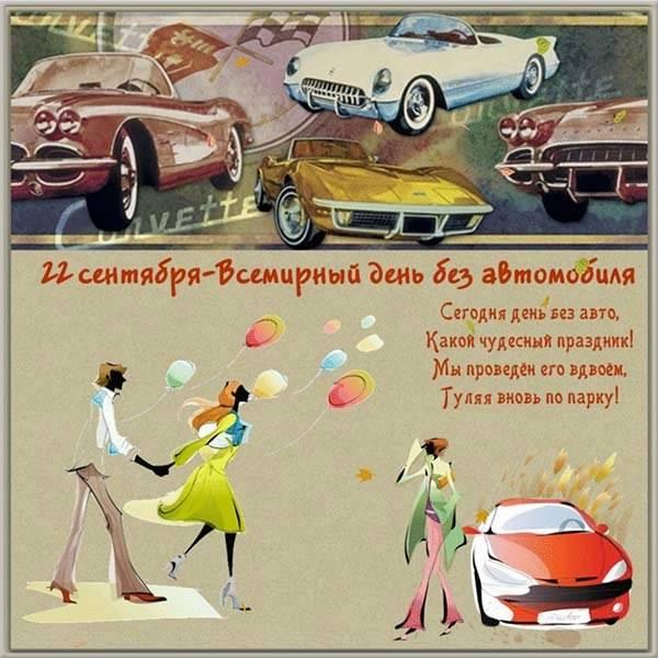 Поздравительная картинка с днем без автомобиля - скачать бесплатно на otkrytkivsem.ru