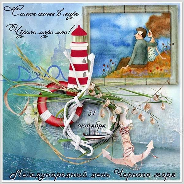 Поздравительная картинка с днем Черного моря - скачать бесплатно на otkrytkivsem.ru