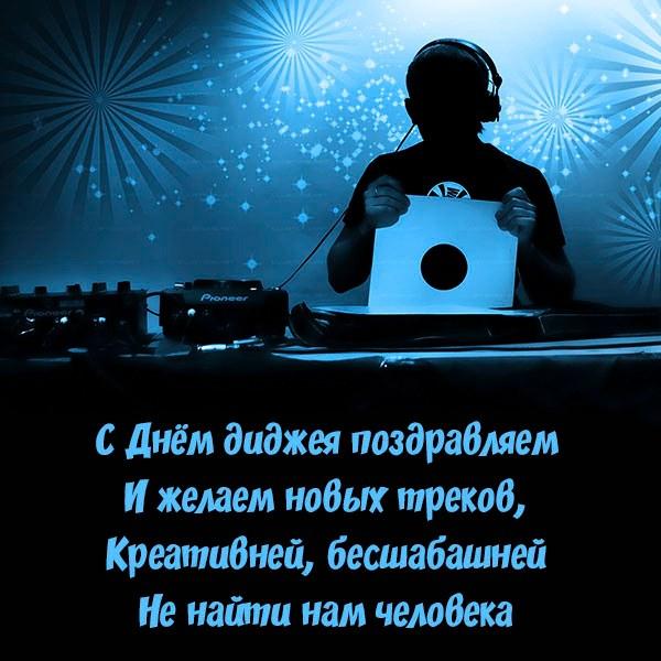 Поздравительная картинка с днем ди-джея - скачать бесплатно на otkrytkivsem.ru