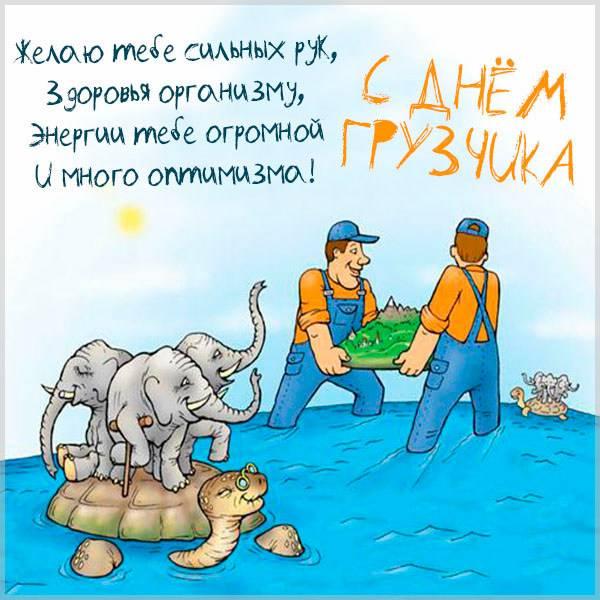 Поздравительная картинка с днем грузчика - скачать бесплатно на otkrytkivsem.ru