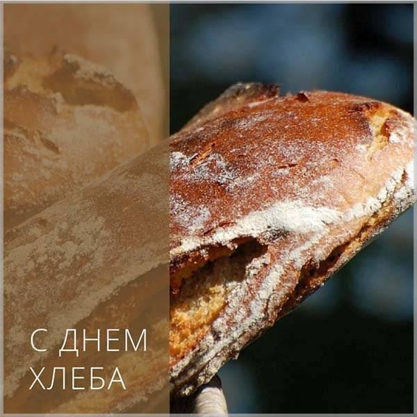 Поздравительная картинка с днем хлеба - скачать бесплатно на otkrytkivsem.ru