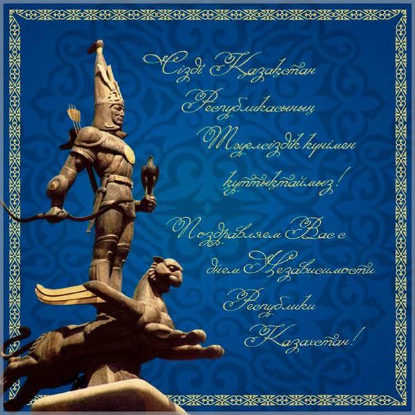 Поздравительная картинка с днем Казахстана - скачать бесплатно на otkrytkivsem.ru