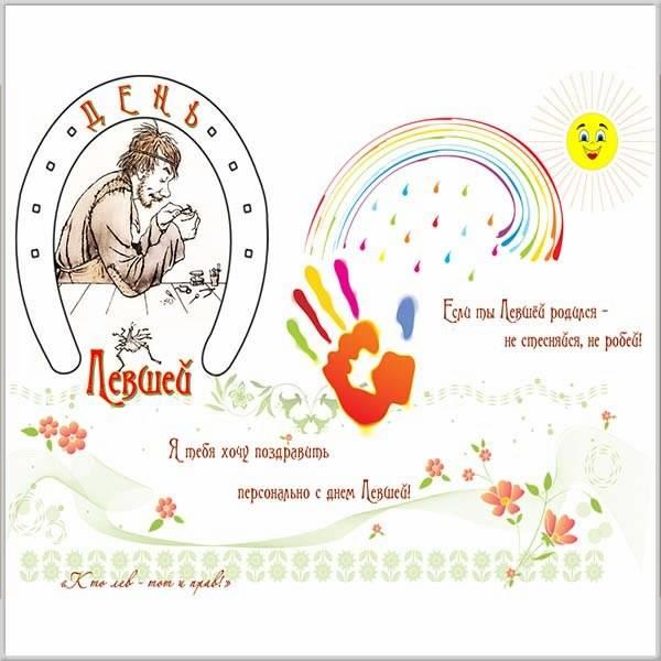 Поздравительная картинка с днем левшей - скачать бесплатно на otkrytkivsem.ru