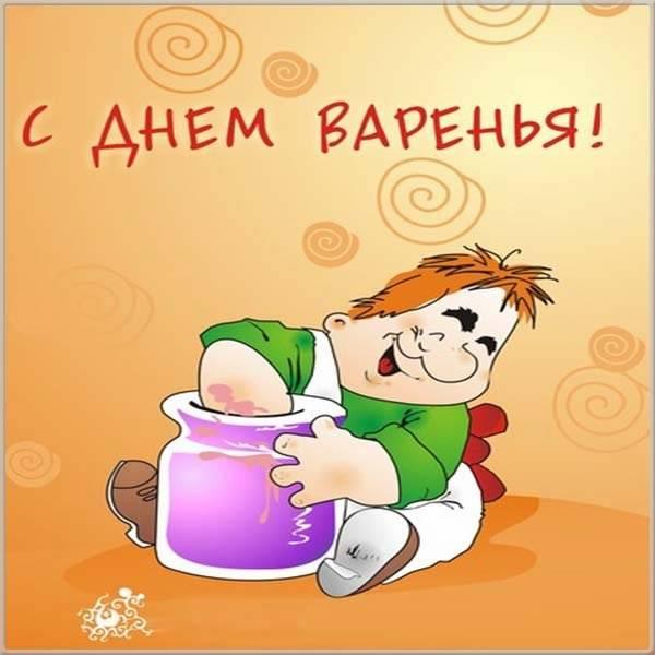 Поздравительная картинка с днем малинового варенья - скачать бесплатно на otkrytkivsem.ru