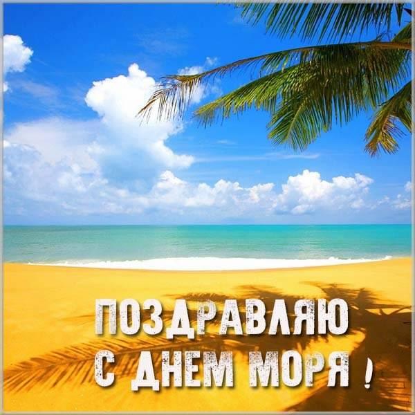 Поздравительная картинка с днем моря - скачать бесплатно на otkrytkivsem.ru