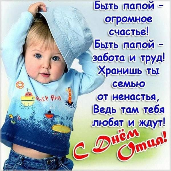 Поздравительная картинка с днем отца - скачать бесплатно на otkrytkivsem.ru