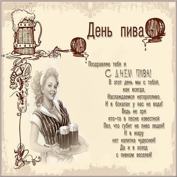 Поздравительная картинка с днем пива - скачать бесплатно на otkrytkivsem.ru