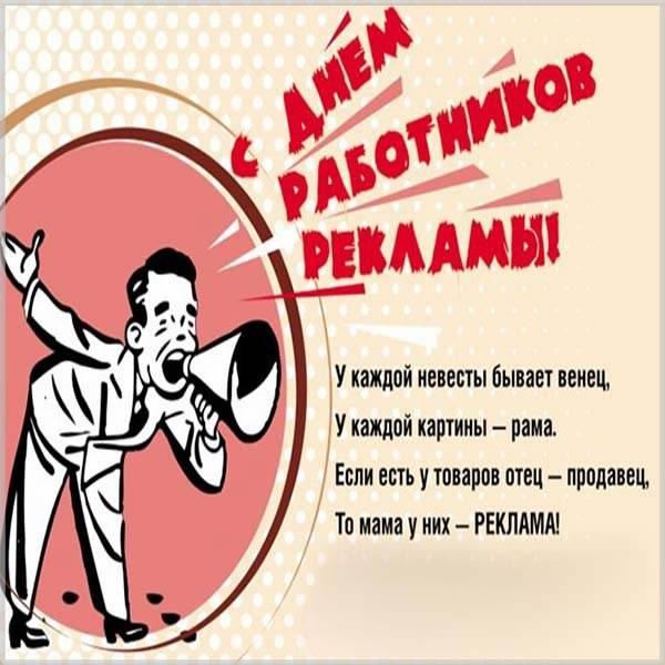 Поздравительная картинка с днем работников рекламы - скачать бесплатно на otkrytkivsem.ru