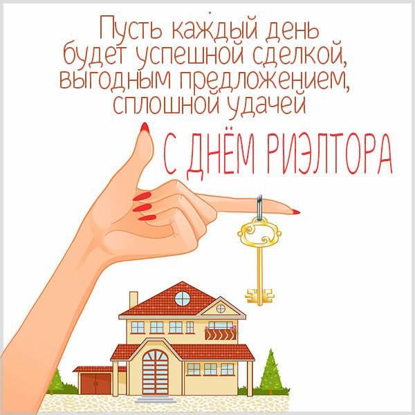 Поздравительная картинка с днем риэлтора - скачать бесплатно на otkrytkivsem.ru