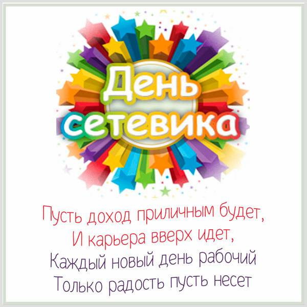 Поздравительная картинка с днем сетевика - скачать бесплатно на otkrytkivsem.ru