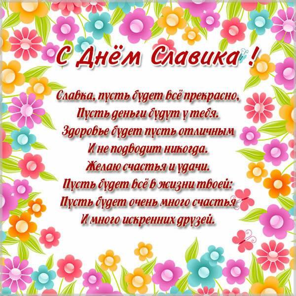 Поздравительная картинка с днем Славика - скачать бесплатно на otkrytkivsem.ru