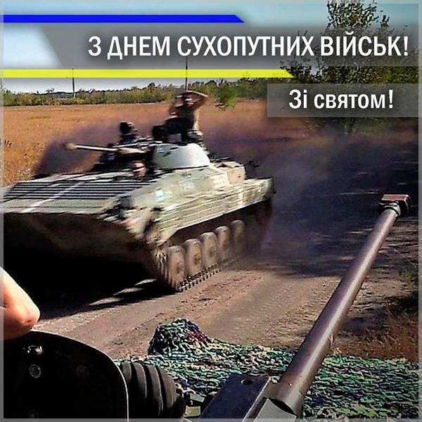 Поздравительная картинка с днем сухопутных войск Украины - скачать бесплатно на otkrytkivsem.ru