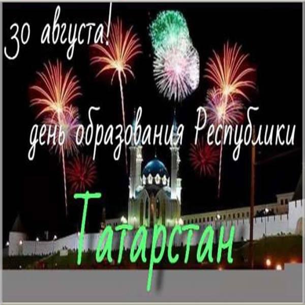 Поздравительная картинка с днем Татарстана - скачать бесплатно на otkrytkivsem.ru
