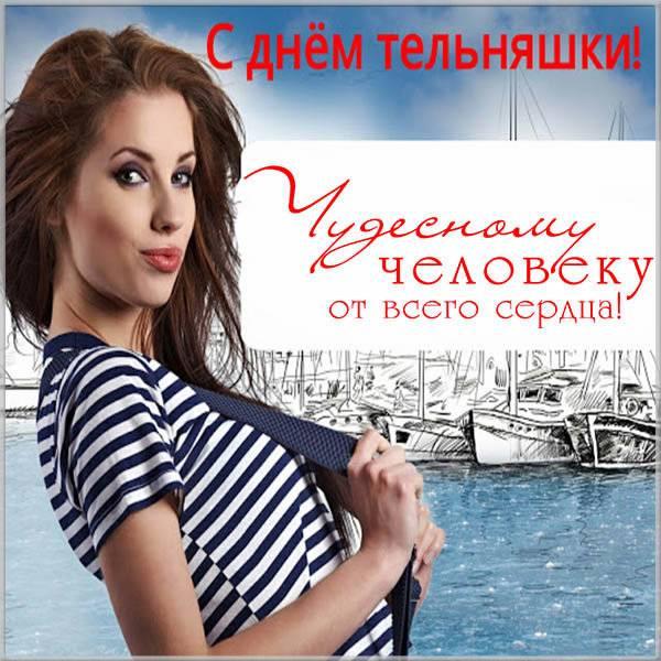 Поздравительная картинка с днем тельняшки - скачать бесплатно на otkrytkivsem.ru
