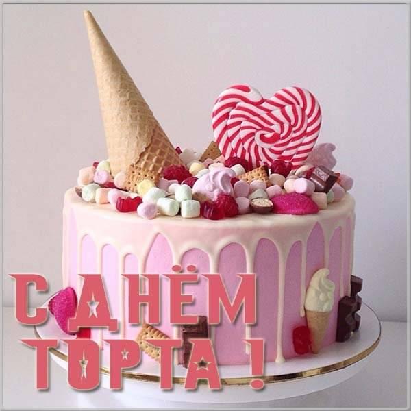 Поздравительная картинка с днем торта - скачать бесплатно на otkrytkivsem.ru