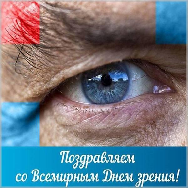 Поздравительная картинка с днем зрения - скачать бесплатно на otkrytkivsem.ru