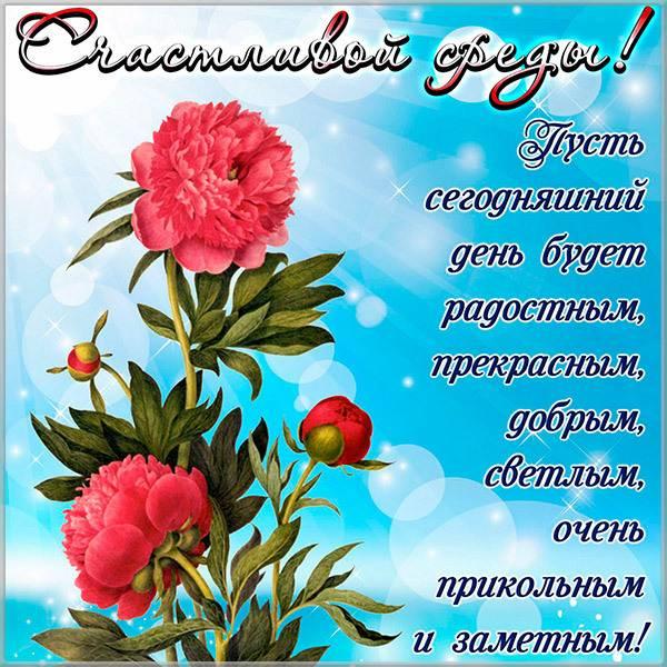Поздравительная красивая открытка со средой - скачать бесплатно на otkrytkivsem.ru