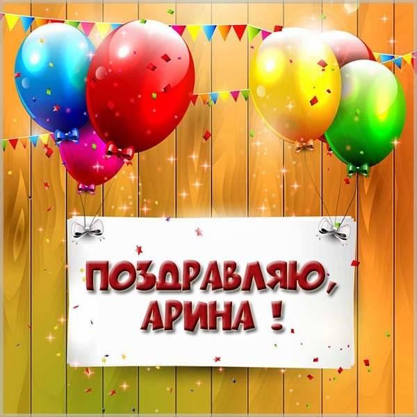 Поздравительная открытка Арине - скачать бесплатно на otkrytkivsem.ru