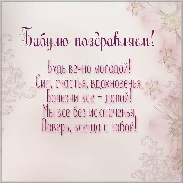 Поздравительная открытка бабушке - скачать бесплатно на otkrytkivsem.ru