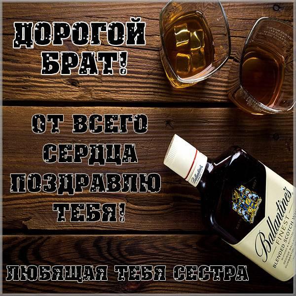Поздравительная открытка брату от сестры - скачать бесплатно на otkrytkivsem.ru