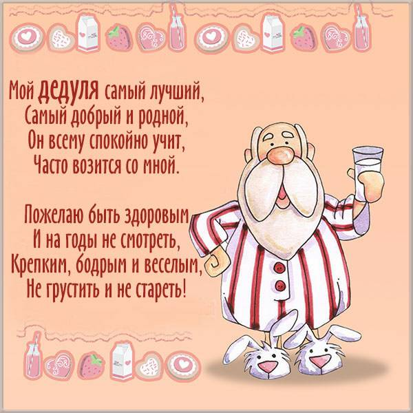 Поздравительная открытка деду от внука - скачать бесплатно на otkrytkivsem.ru