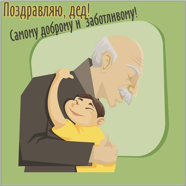 Поздравительная открытка дедушке от внука - скачать бесплатно на otkrytkivsem.ru