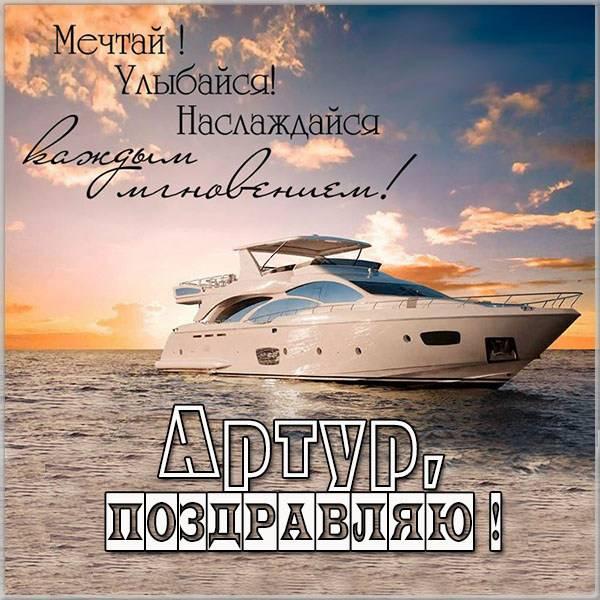 Поздравительная открытка для Артура - скачать бесплатно на otkrytkivsem.ru