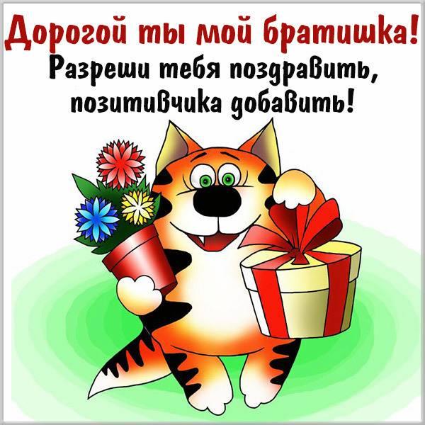 Поздравительная открытка для братишки - скачать бесплатно на otkrytkivsem.ru