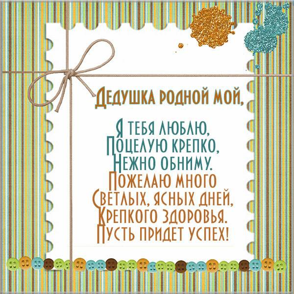 Поздравительная открытка для дедушки - скачать бесплатно на otkrytkivsem.ru