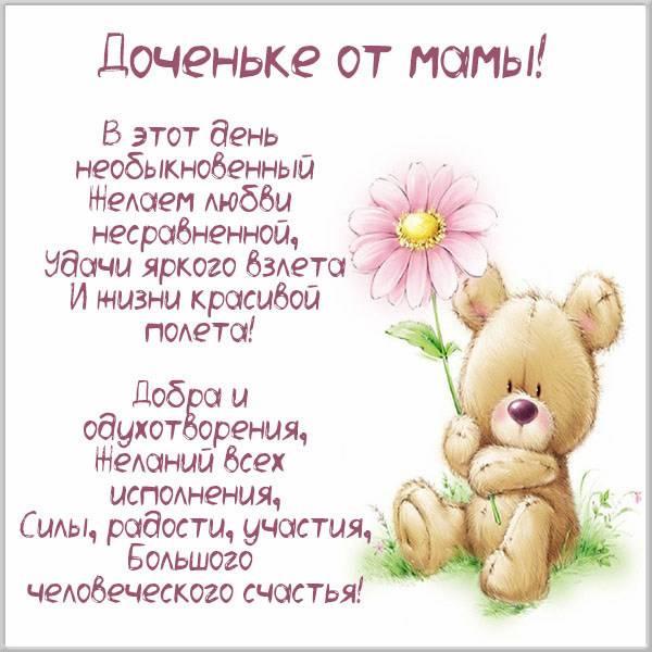 Поздравительная открытка для дочери от мамы - скачать бесплатно на otkrytkivsem.ru