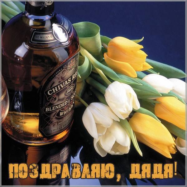 Поздравительная открытка для дяди - скачать бесплатно на otkrytkivsem.ru
