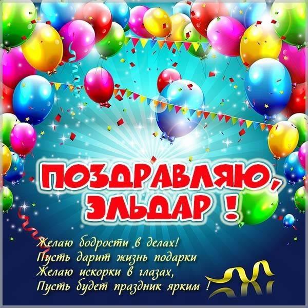 Поздравительная открытка для Эльдара - скачать бесплатно на otkrytkivsem.ru