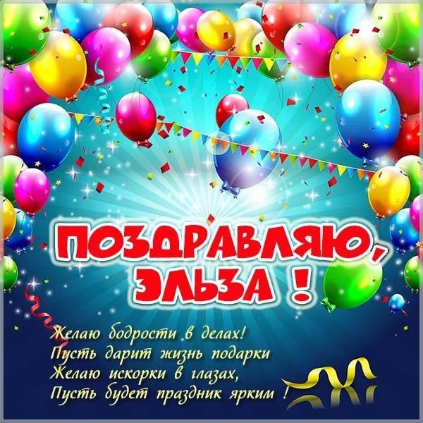 Поздравительная открытка для Эльзы - скачать бесплатно на otkrytkivsem.ru
