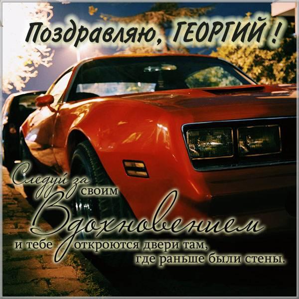 Поздравительная открытка для Георгия - скачать бесплатно на otkrytkivsem.ru