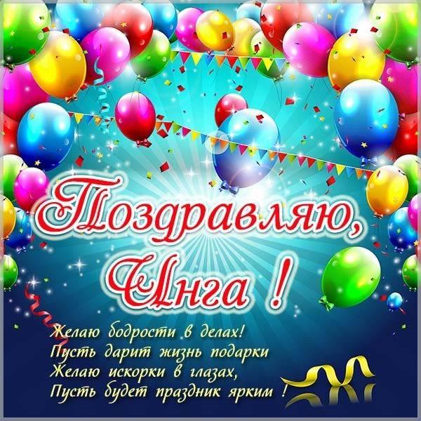 Поздравительная открытка для Инги - скачать бесплатно на otkrytkivsem.ru
