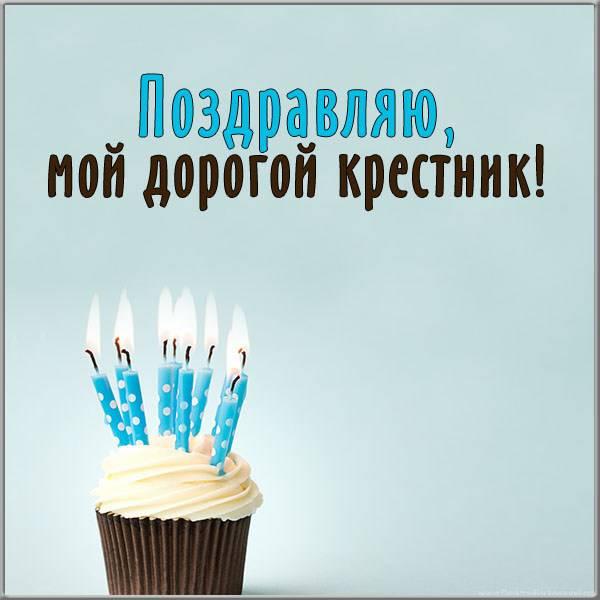 Поздравительная открытка для крестника - скачать бесплатно на otkrytkivsem.ru