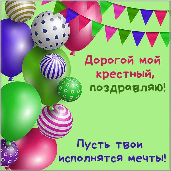 Поздравительная открытка для крестного - скачать бесплатно на otkrytkivsem.ru