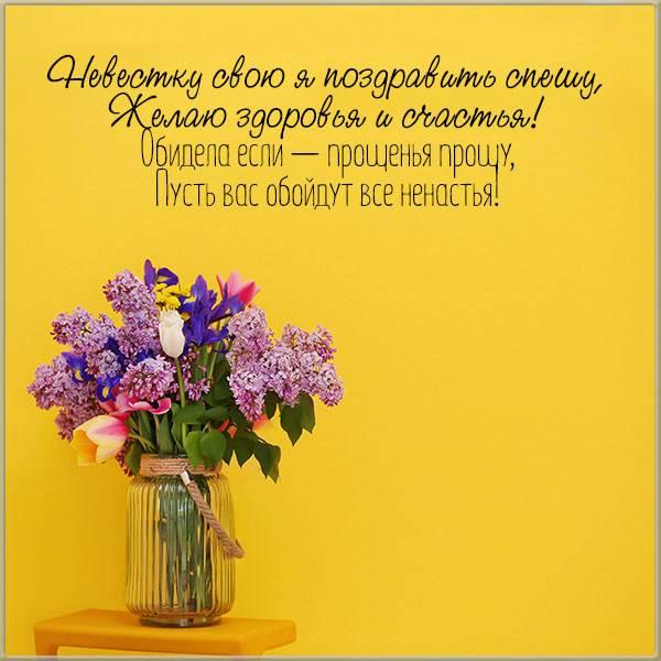 Поздравительная открытка для невестки - скачать бесплатно на otkrytkivsem.ru