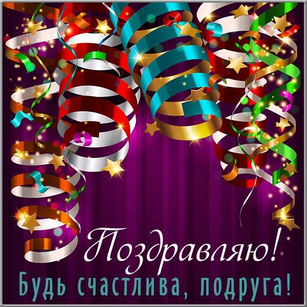 Поздравительная открытка для подруги - скачать бесплатно на otkrytkivsem.ru