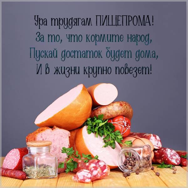 Поздравительная открытка ко дню пищевика - скачать бесплатно на otkrytkivsem.ru