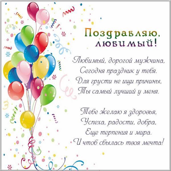 Поздравительная открытка любимому человеку - скачать бесплатно на otkrytkivsem.ru